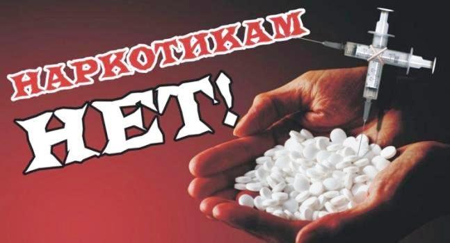 1 марта – Международный день борьбы c наркобизнесом и наркомафией