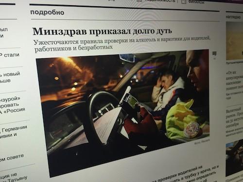 Опубликован проект приказа Минздрава «О порядке проведения медицинского освидетельствования на состояние опьянения»