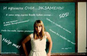 Экзамены без лишнего стресса