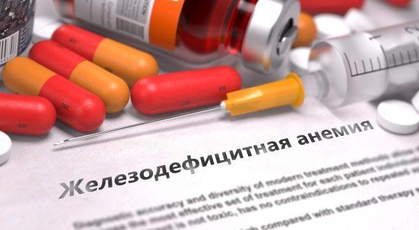 Железодефицитная анемия при беременности — причины, проявления, профилактика