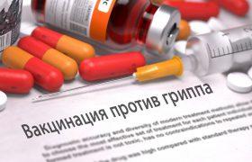 Вакцинация против вируса гриппа
