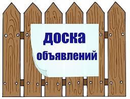 Доска объявлений RazmestitObyavlenie.Ru