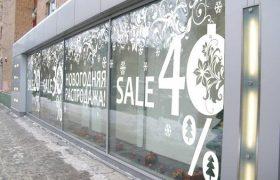 Заказ специализированных наклеек на окна магазина: специализированный сервис «ГДЕНАКЛЕЙКИ»