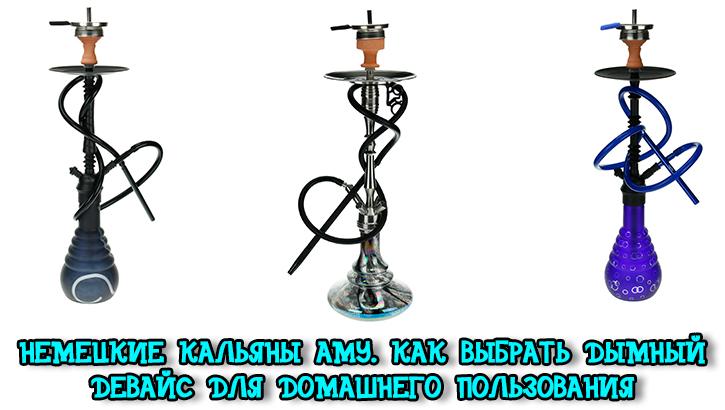 Немецкие кальяны AMY. Как выбрать дымный девайс для домашнего пользования