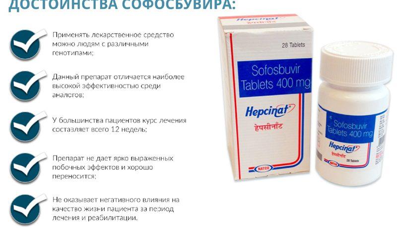 Особенности препарата Софосбувир для лечения гепатита C