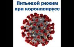 Для профилактики от коронавируса поможет очищенная вода