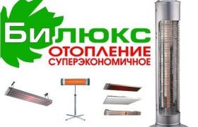 Электрическое отопление, что необходимо знать