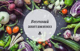 Как победить весенний авитаминоз