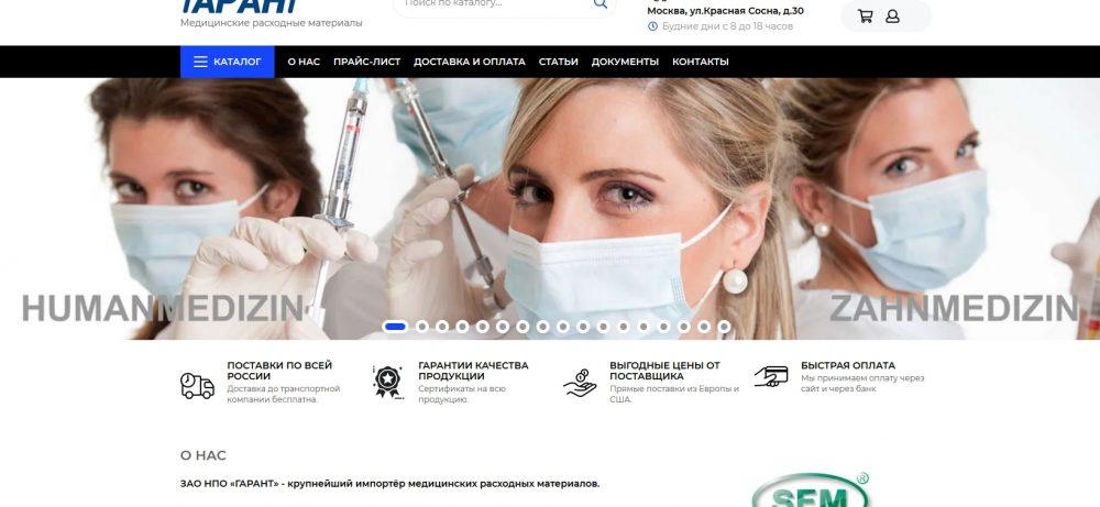 Медицинские расходные материалы в Москве