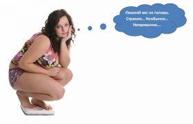 Психосоматика лишнего веса у женщин: как эмоции влияют на фигуру