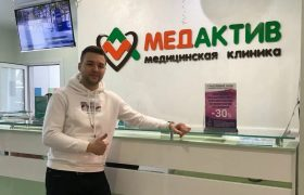 Клиника МедАктив: медуслуги и доступные цены